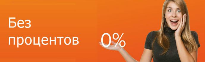 взять микрозайм под 0 процентов онлайн оформить заявку на кредит в альфа банке онлайн заявка на карту