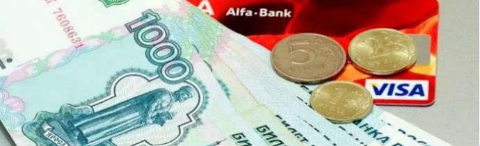 1000 рублей на карту срочно росгосстрах банк оплата кредита