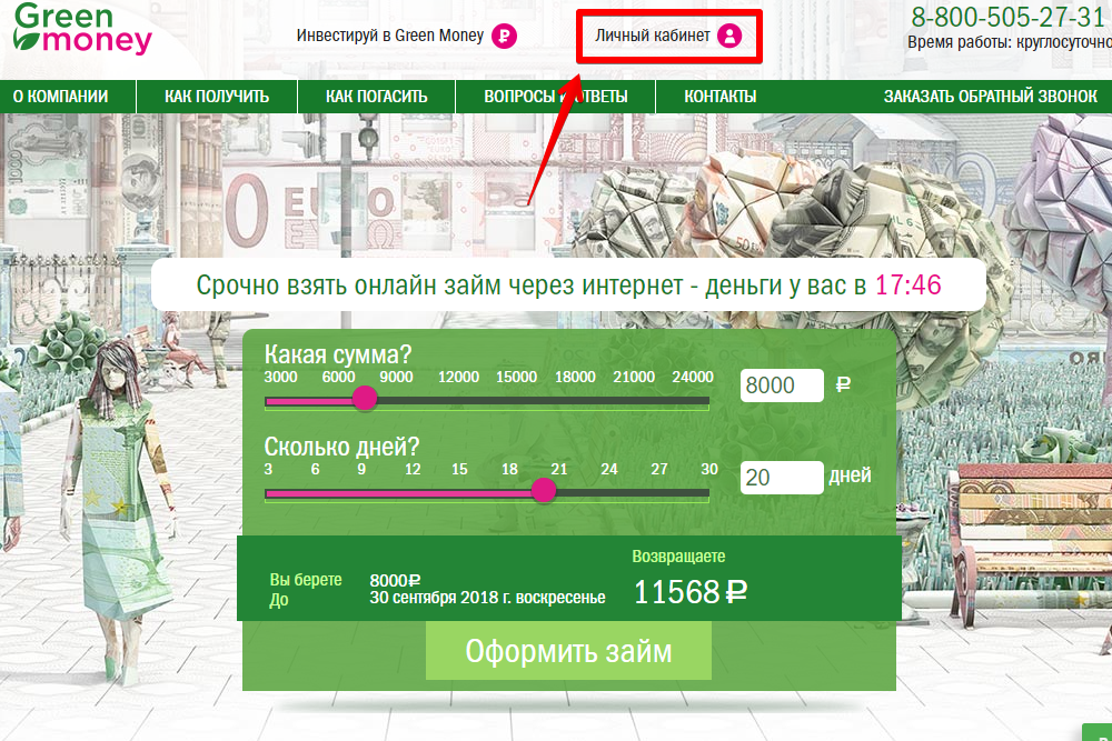 Green money займ онлайн на карту