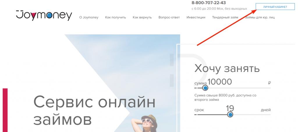 Оплата кредита мобильным банком
