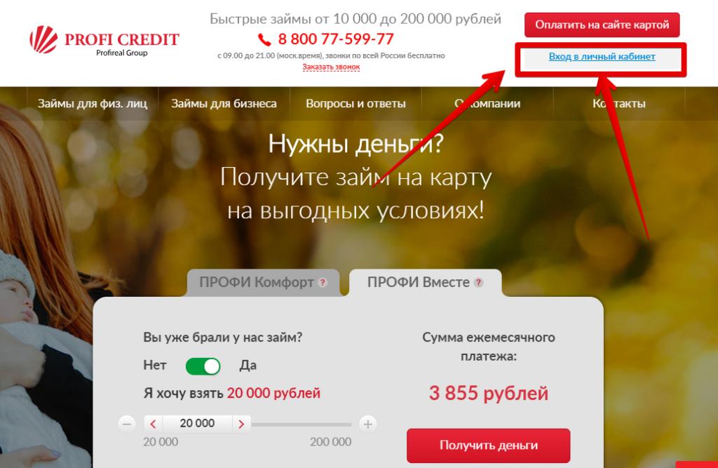 профи кредит нижний новгород zaimi.tv получить займ онлайн на карту